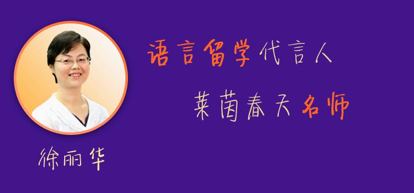 徐丽华:语言留学代言人