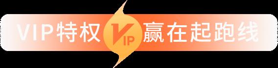 VIP特權贏在起跑線
