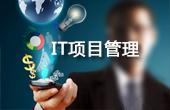 IT项目管理过程实战福州面授班(5天)