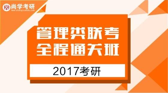 2017考研管理类综合联考全程通关班