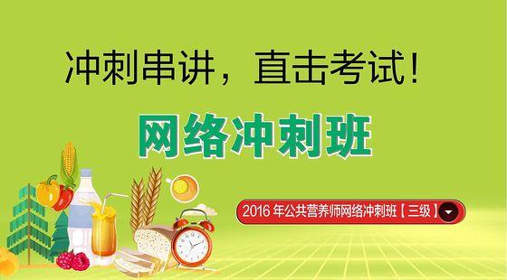 2016公共营养师(三级)—冲刺班