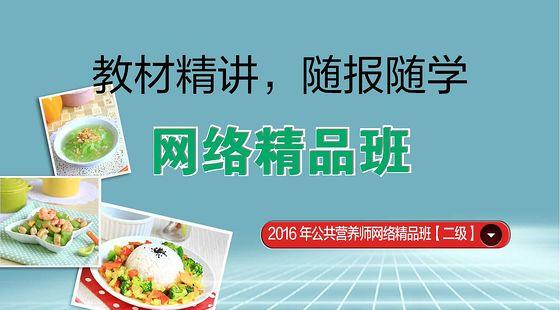 2016公共营养师(二级)—精品班