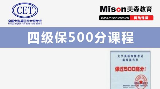 新四级保500分班(全课)