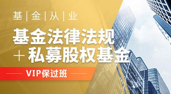 2017年基金从业资格证:科目一+科目三