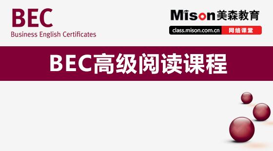 BEC高级阅读&商务知识单项班(包含以下各讲)
