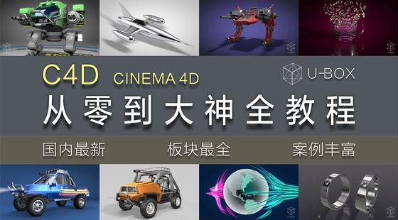 C4D从零到大神影视动画全面教程(U-BOX出品)