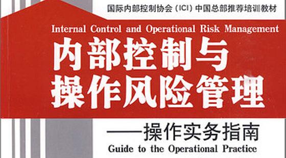 《内部控制与操作风险管理——操作实务指南》