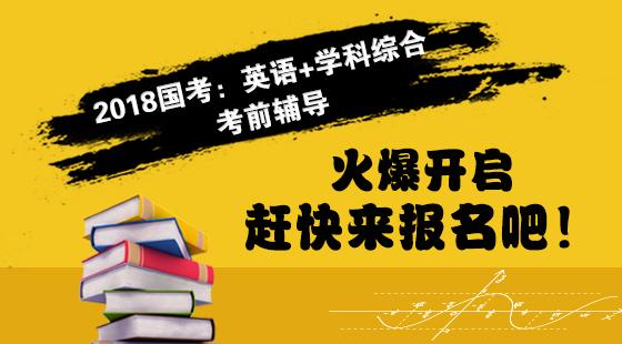 2018同等学力英语(面授、网课)