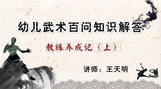 幼儿武术百问知识解答【教练养成记】上