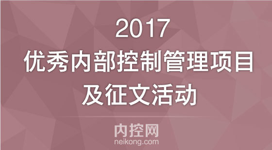 2017年优秀内部控制管理项目及征文活动(在线登记)