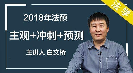 2018年法硕主观+冲刺串讲+预测课程(法学)