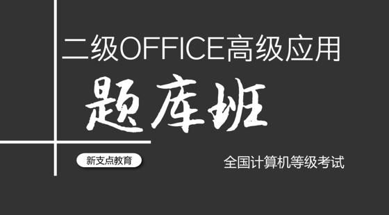 题库班·2018二级OFFICE