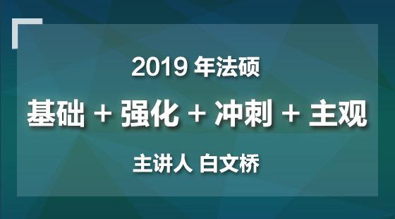 2019年法硕基础+强化+冲刺串讲+主观