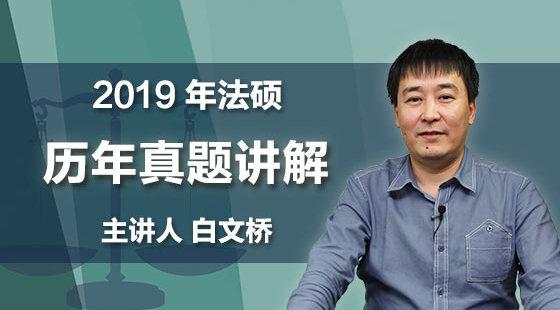 2019年法硕历年真题精讲课