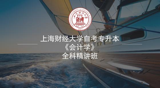 上海财经大学自考专升本《会计学》在线全科精讲班(七折)
