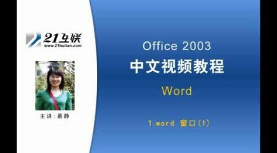 Office 2003 入门 Word Excel PowerPoint
