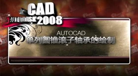 用多媒体学AutoCAD机械设计