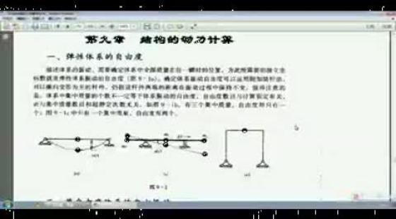 合肥工业大学结构力学强化kc 009
