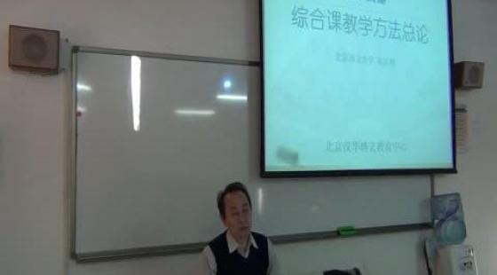 朱老师-对外汉语综合技能训练与教案设计