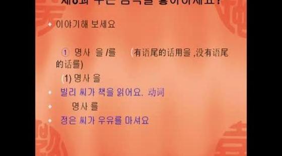 無錫新支點培訓中心《韓語初級》第八課