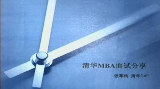 2015MBA面试:2014清华MBA面试经验分享-张寒梅