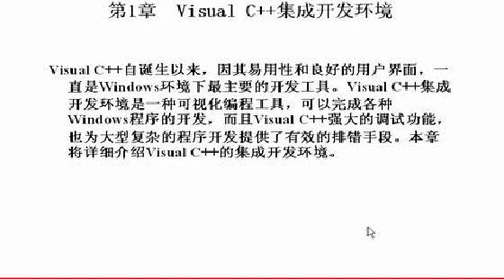 VC视频01. VC集成开发环境