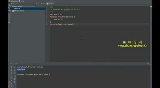 第二讲:Node.js的常用内置对象和方法