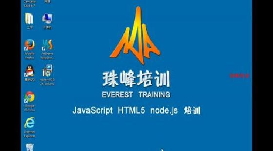 第一讲:Node.js的安装、基本使用