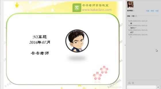 2016年7月日语N1真题精讲