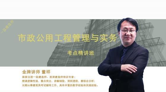 【一建】考点精讲班(市政公用工程管理与实务)