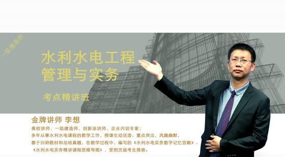 【一建】考点精讲班(专业工程管理与实务(水利水电))