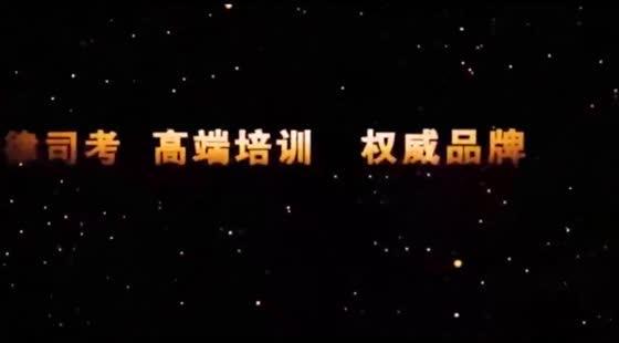 2017年中律司考真题讲解阶段理论法-杨帆