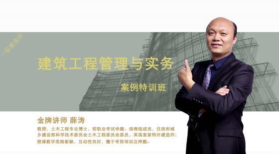 【一建】案例采分班(建筑工程管理与实务)