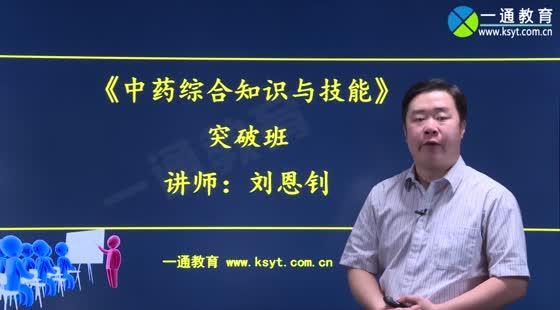 中药学综合知识与技能-突破班(2017)刘恩钊老师