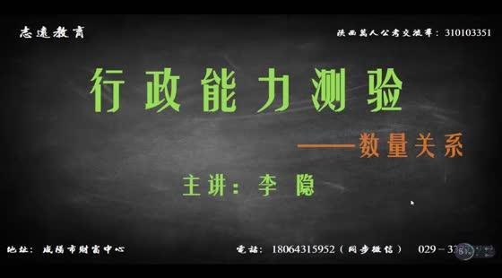 2018公务员国考——数量关系(基础班)