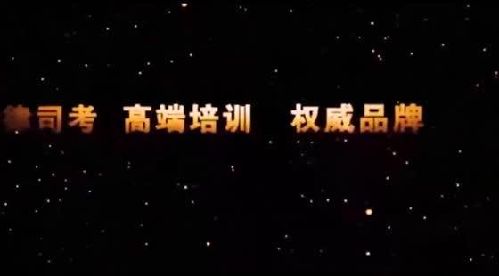 20017年中律司考冲刺班阶段三国法-王斌