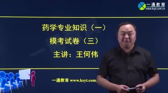 药学专业知识一-模考班模考试卷(三)(2017)王何伟