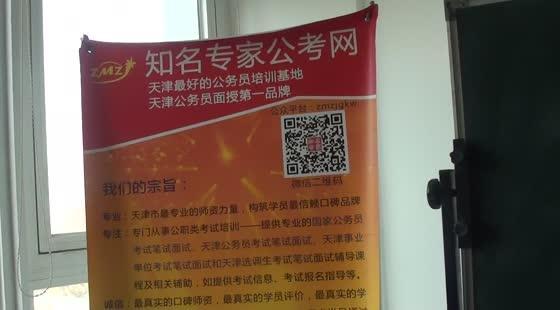 2018年国家、天津公务员和选调生熊老师申论专项辅导课