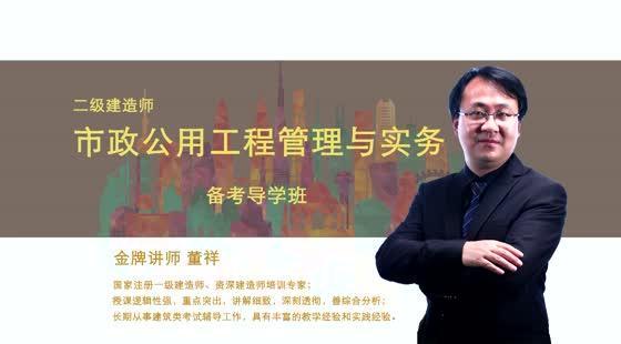 【二建】市政公用工程管理与实务(备考导学班)