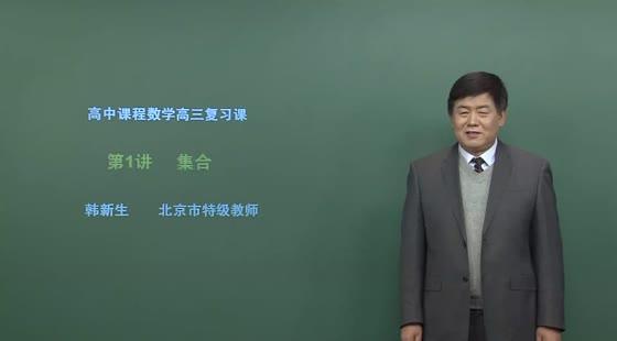 北京名师高三数学总复习:全40讲