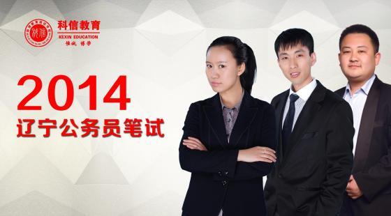 2014辽宁省考笔试