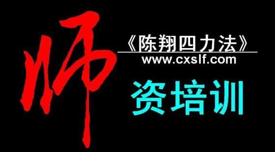 【教师专区】:《陈翔四力法》内部培训在线课程