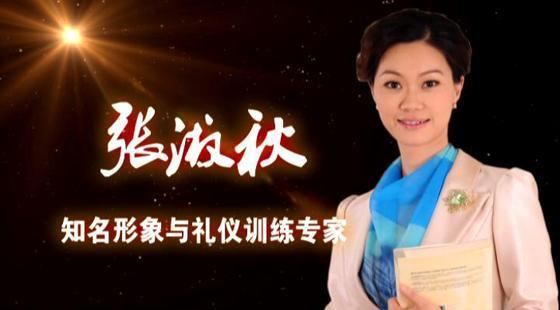 《五大关键做服务》-张淑秋