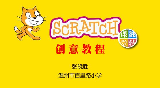 scratch创意教程