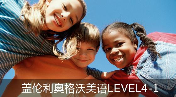 利奥格沃美语LEVEL4-1(2)