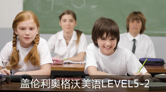 利奥格沃美语LEVEL5-2(2)