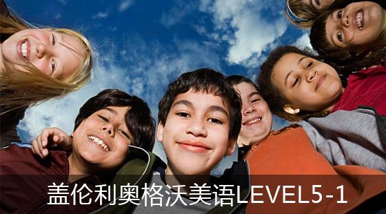 利奥格沃美语LEVEL5-1(1)