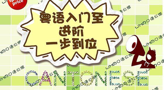 【普通班】粤语(广东话)入门至进阶(日常生活+商务+娱乐)套餐
