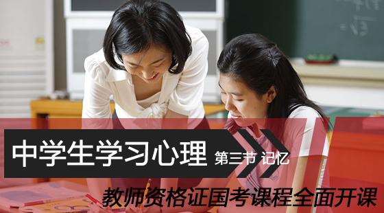 中学生学习心理第三节记忆