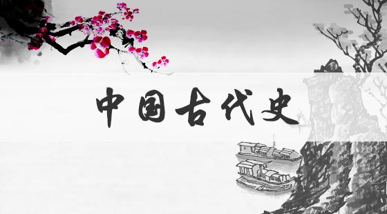 刘芳芳中国古代史